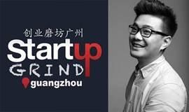 共享人才模式才是公司的未来形态?| Startup Grind 广州 7月专场:文双,自客&猎多多App创始人