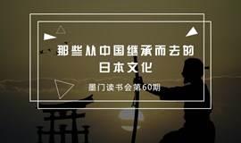 墨门读书会第60期 | 那些从中国继承而去的日本文化