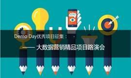 Demo Day优秀项目征集 | 大数据营销精品项目路演会!