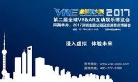 2017全球第二届VR&AR博览会暨高峰论坛