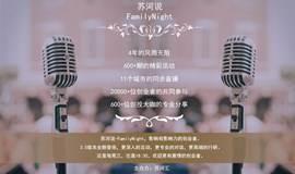 【苏河说-Family Night】-投资人分享:文创和共享经济的专题分享