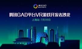 腾讯GAD平台VR游戏开发者沙龙-上海站