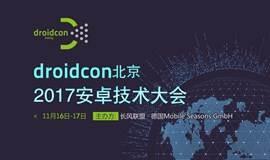 droidcon北京2017安卓技术大会
