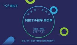 如何玩转小程序 阿拉丁小程序生态课【杭州站】