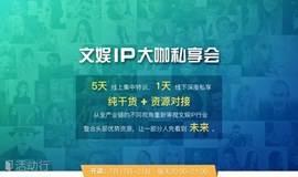 文娱IP大咖私享会