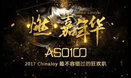 ASO100【燃·嘉年华】2017ChinaJoy最不容错过的狂欢趴