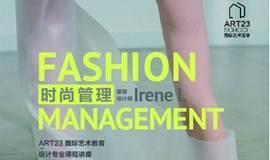 【ART23国际工作坊】时尚管理|热门专业解析