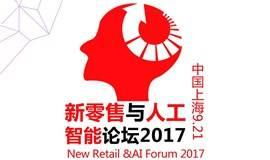 新零售与人工智能论坛2017
