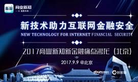 2017互联网金融痛点沙龙