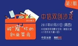 """中信双创沙龙第2期——被""""宠""""坏的创业菜鸟"""