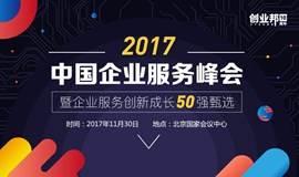 2017中国企业服务峰会暨创业邦年会