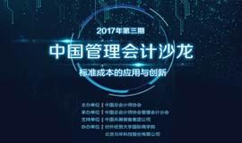 """2017年第三期""""中国管理会计沙龙"""""""