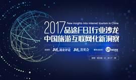 品途FBI行业沙龙——中国旅游互联网化新洞察