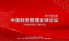 2017(第五届)中国财务管理全球论坛