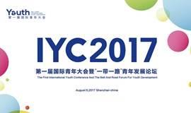 """第一届国际青年大会暨""""一带一路""""国际青年论坛"""