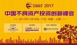 中国不良资产投资创新峰会(NPA2017)