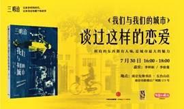 《我们与我们的城市》,谈过这样的恋爱 ——新书首发暨读者见面会·南京站
