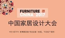 """2017年上海家具展同期最重磅的会议""""中国家居设计大会""""报名火热开启"""