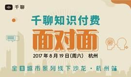 【杭州站】千聊知识付费面对面•全国城市系列线下沙龙