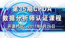 数据分析师(CPDA)认证课程免费试听!