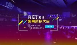 """【教育】GET2017教育科技大会""""共建 · 让更好的教育来得更快"""""""
