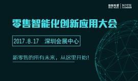 2017深圳国际零售智能化创新应用大会