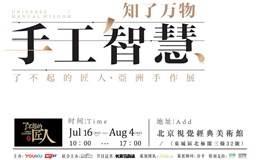 【免费参观】了不起的匠人   知了万物·手工智慧—亚洲手作展!
