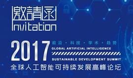 2017全球人工智能可持续发展高峰论坛