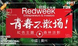 大牌云集 |RedWeek创投红色周_广州全年最燃森林主题&红色狂欢派对