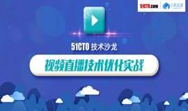 51CTO视频直播技术优化实战线下沙龙