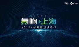 【项目招募】7.20《创氪计划城市行-上海站》即将开启