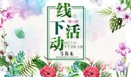 黄浦区电商创业下午茶:移动电商时代的品牌构造