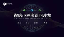 7.29 咫尺网络 微信小程序巡回沙龙 -成都站