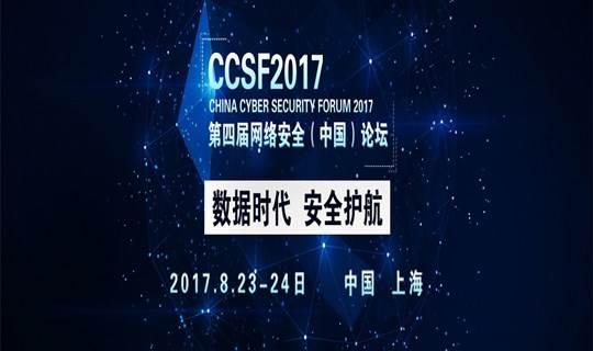 2017第四届网络安全(中国)论坛