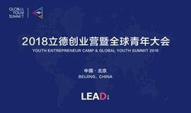 2018立德创业营暨全球青年大会(Youth Entrepreneur Camp & Global Youth Summit 2018)