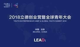 2018立德创业营暨全球青年大会(Youth Entrepreneur Camp & Global Youth Summit 2018)