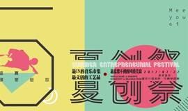 5i 夏·创祭【原生世界音乐节&文创集市】