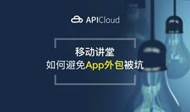 移动讲堂:如何避免App外包被坑?【深圳站】