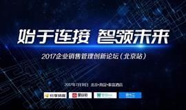 开创销售管理新时代——2017企业销售管理创新论坛