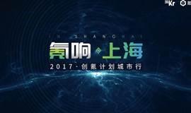 【观摩邀请】《创氪计划城市行-上海站》即将启程