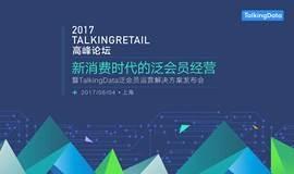 TalkingRetail高峰论坛 2017