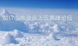 2017山东省企业上云高峰论坛