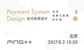 支付系统设计沙龙 • 北京站