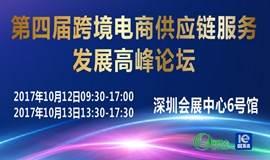 第四届跨境电商供应链服务发展高峰论坛