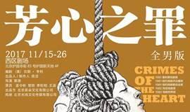 戏剧丨口碑好剧·普利策奖之《芳心之罪》(全男版)第二轮