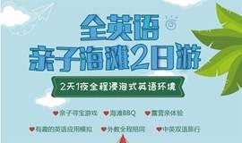 惠州双月湾2天1夜全浸泡式英语露营