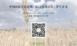 农场的日子 生态分子 中国10家生态农场日记 分享沙龙(FREE)