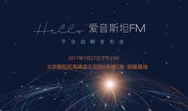 爱音斯坦FM平台战略发布会