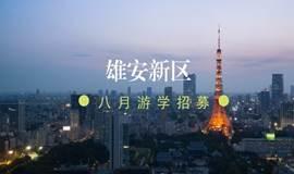 【京雄智库】雄安新区游学招募