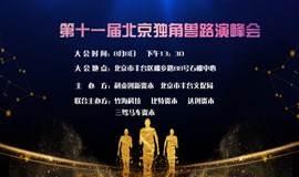 第十一届北京独角兽路演峰会